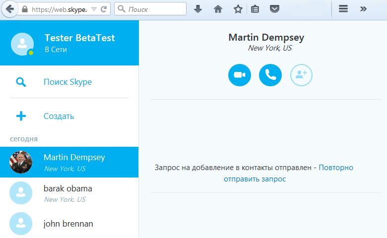 Skype в окне браузера