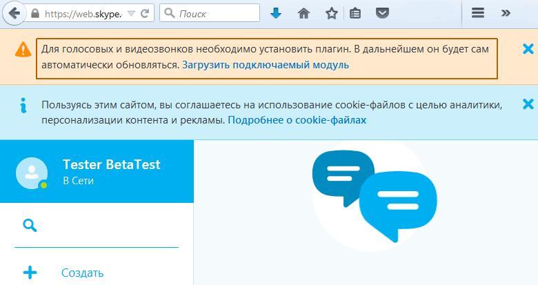 Skype в браузере пока работает с костылями.