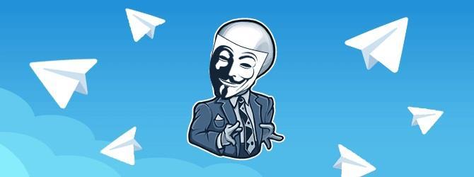 картинка: анонимность в Телеграм