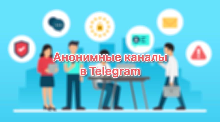 картинка: анонимные телеграм-каналы