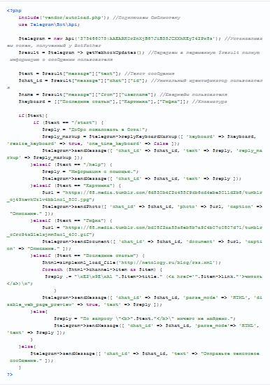 код бота внутри, написан на PHP