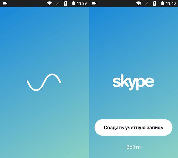 Skype учетная запись