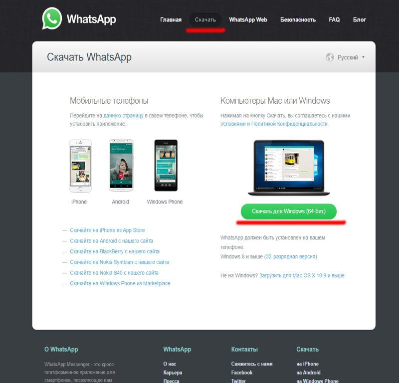 whatsapp-для-windows-10-1