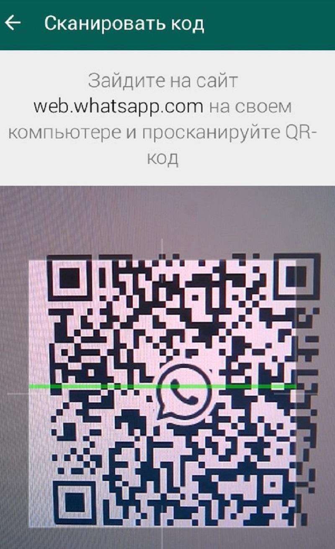 whatsapp-для-windows-10-3