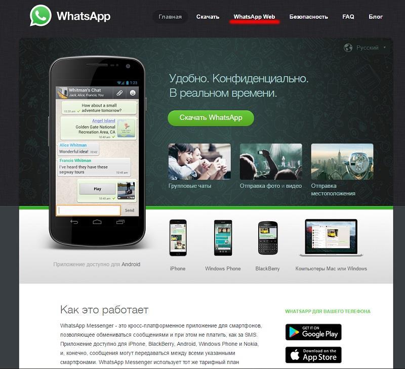 whatsapp-для-windows-10-5