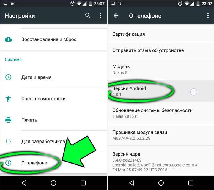 Узнать версию андроид на своем телефоне