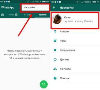 Настройка whatsapp Android