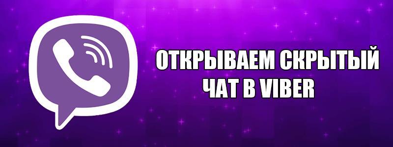 Открыть скрытый чат в Viber