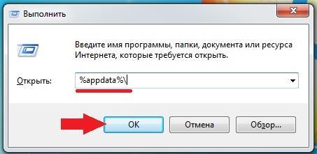 Открыть папку AppData