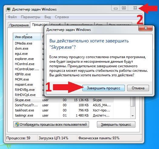 Подтверждение завершения процесса Skype.exe