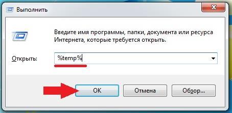 Открыть папку temp