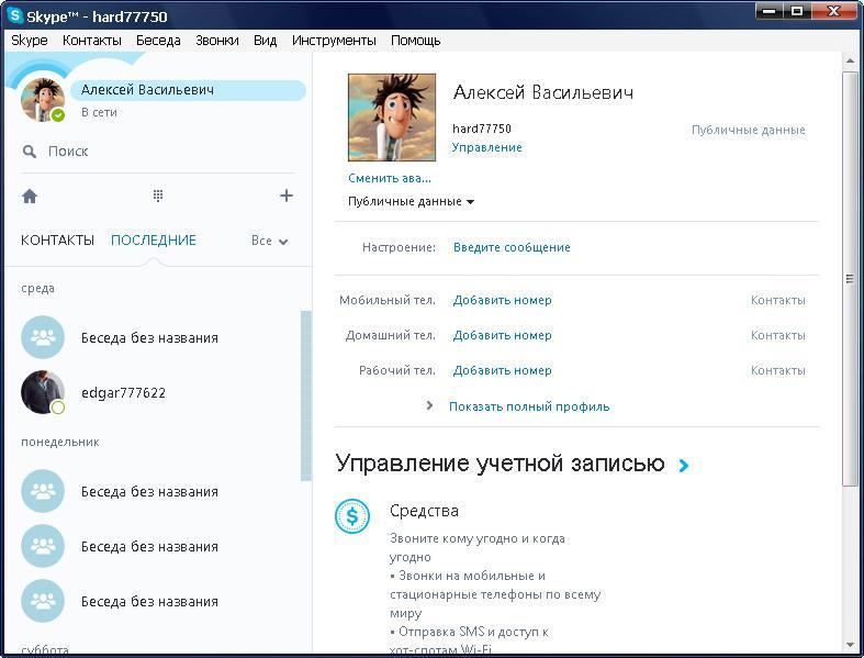 скачать скайп бесплатно для виндовс 8