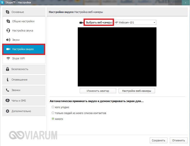 Выбор камеры в интерфейсе Скайп