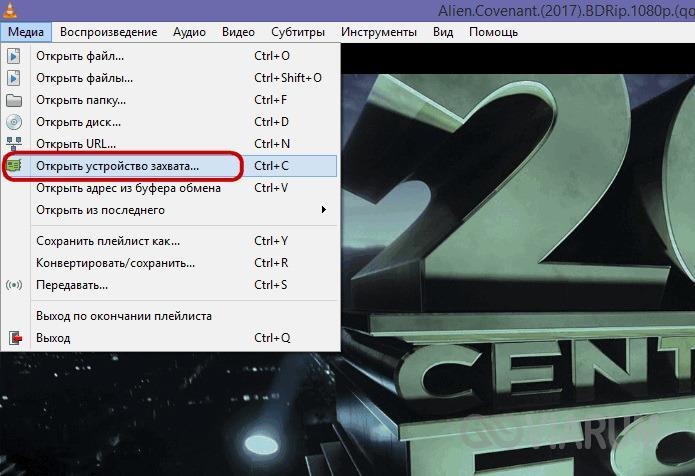 Открываем устройство видеозахвата в плеере VLC