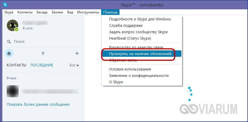 Проверка обновлений в Скайп