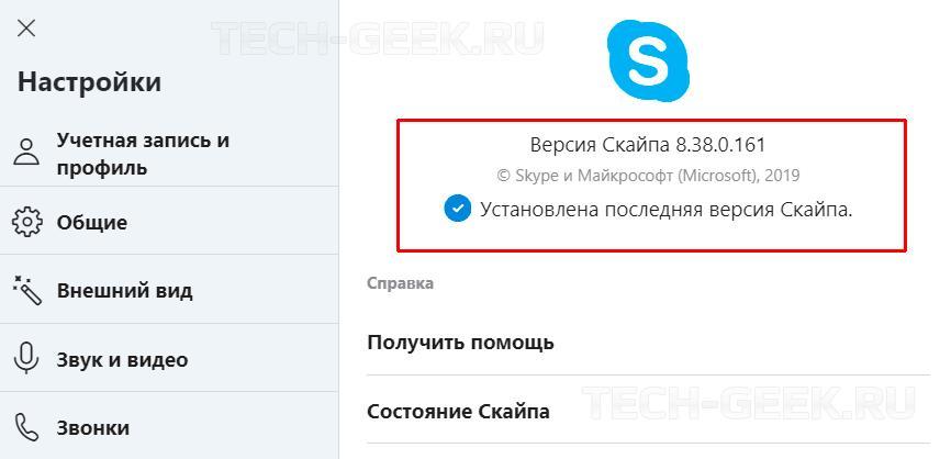 Обновление Skype для использования размытия фона