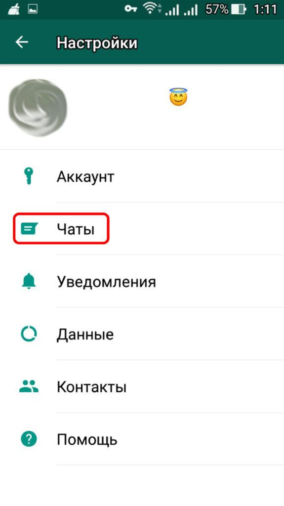 Нажать кнопку чат WhatsApp
