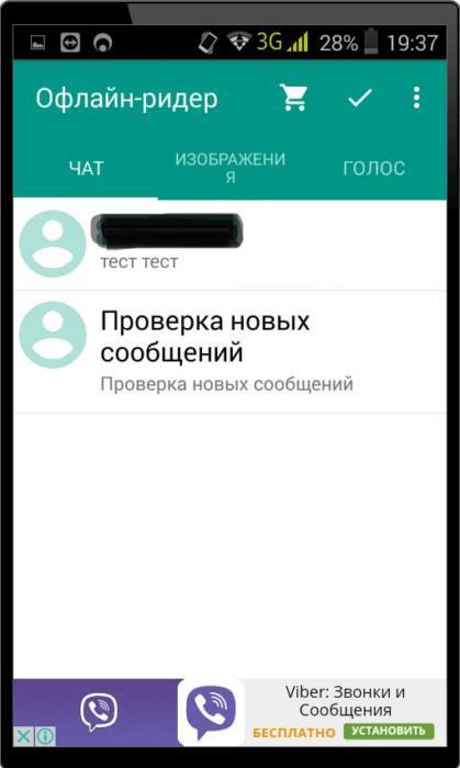 режим невидимка - приложение Офис-Ридер