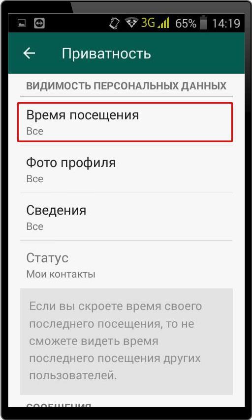 Настройка приватности - время посещения в WhatsApp