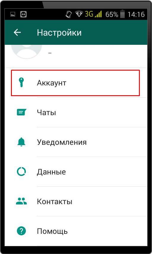 Настройка аккаунта WhatsApp