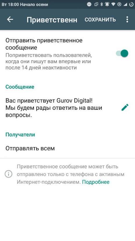 Какие функции предлагает WhatsApp for business.PNG