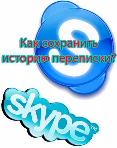 Сохранить историю скайпа
