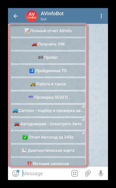 Ответ автобота в Телеграмм после отправки данных машины