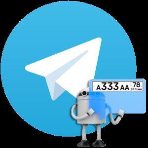 Бот Телеграмм - узнает номер машины