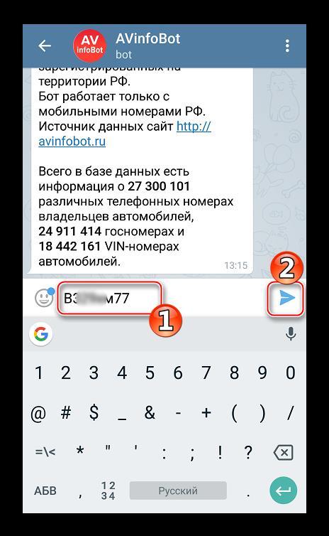 Отправка данных авто боту AVinfobot в Телеграмм