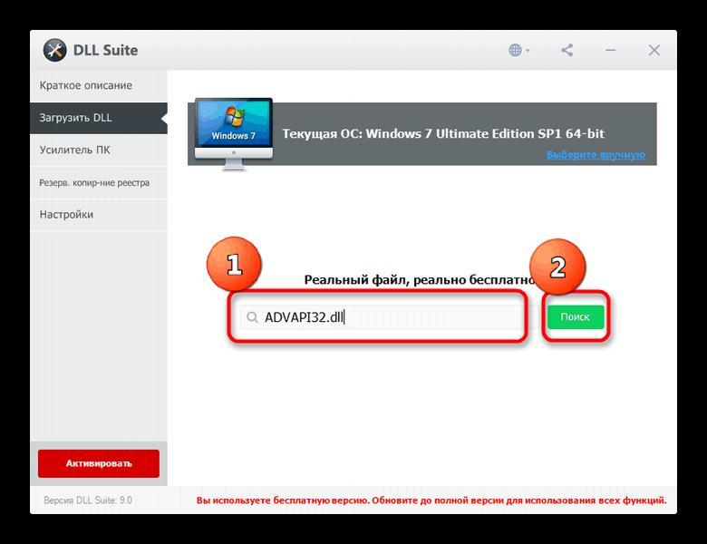 Поиск ADVAPI32.dll в DLLSuite