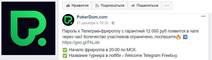 Где искать пароли на фриролл Покер Дом Телеграм