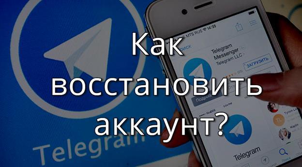 Как восстановить аккаунт Телеграм, в каких случаях это возможно