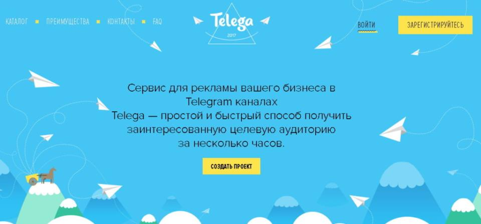 Биржи для покупки и продажи раскурченных каналов Телеграм