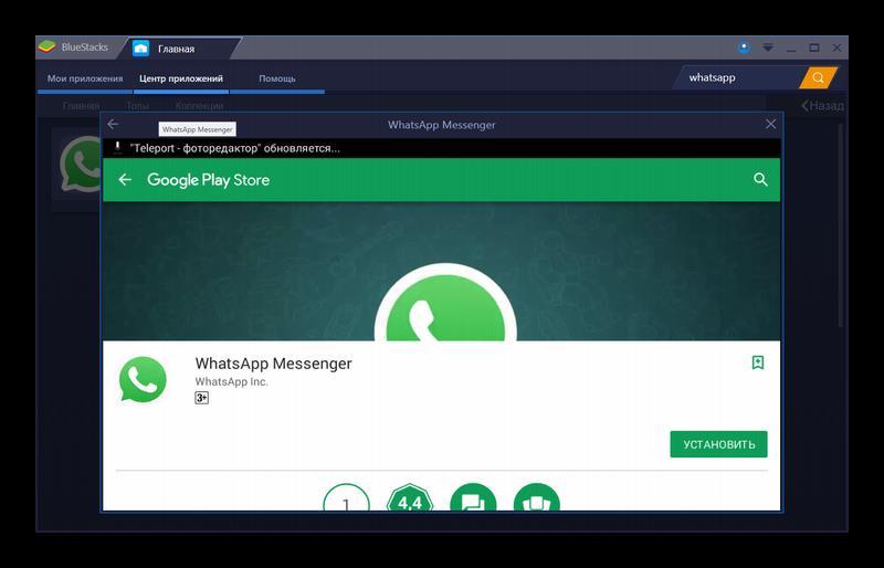 whatsapp-dlya-windows-xp