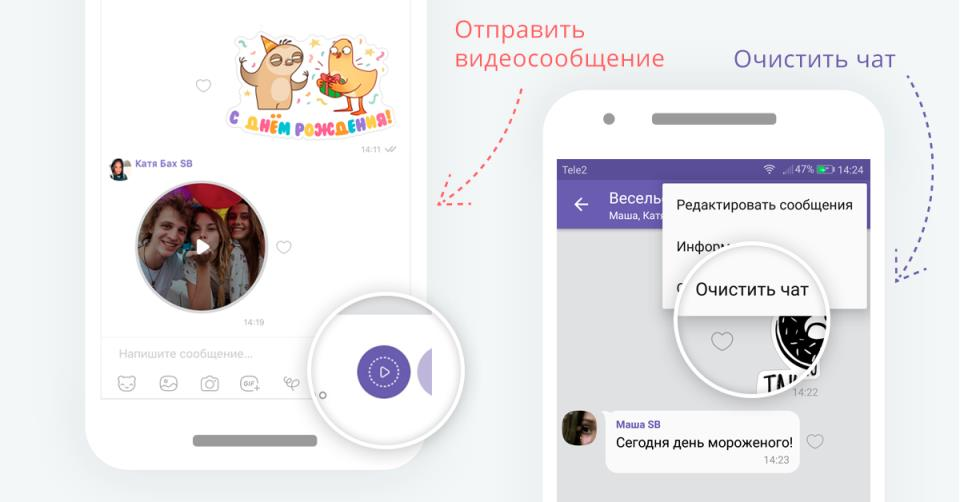 Send Video Clear chat RU