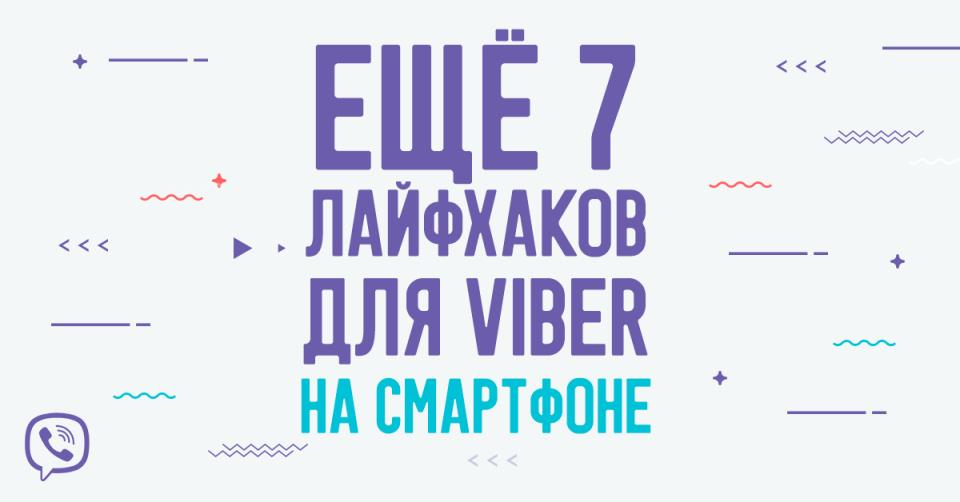 7 more viber hacks main image RU