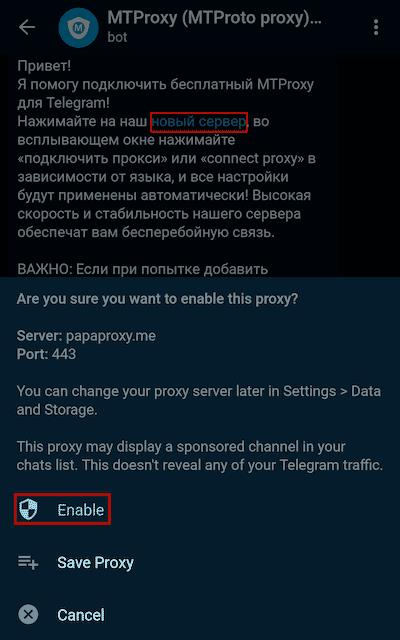 телеграм через MTProto Proxy