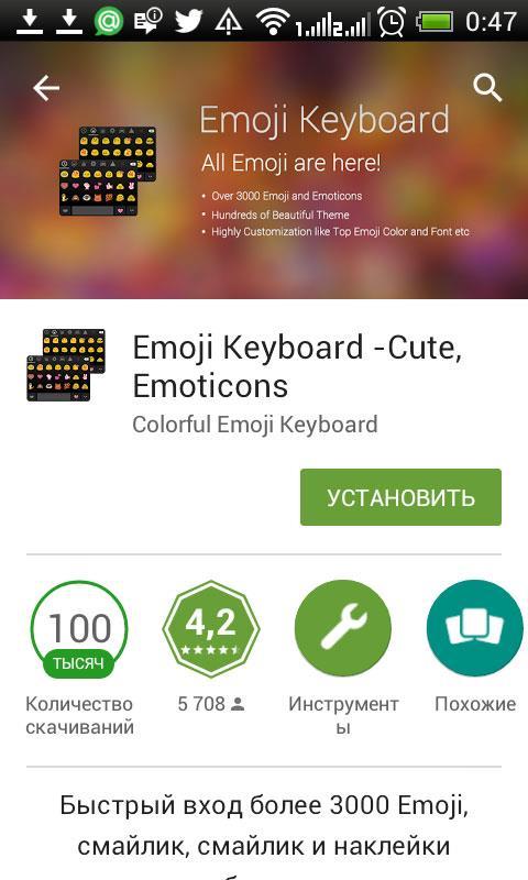Emoji Keyboard для Android