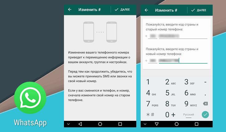 Как поменять номер телефона Whatsapp