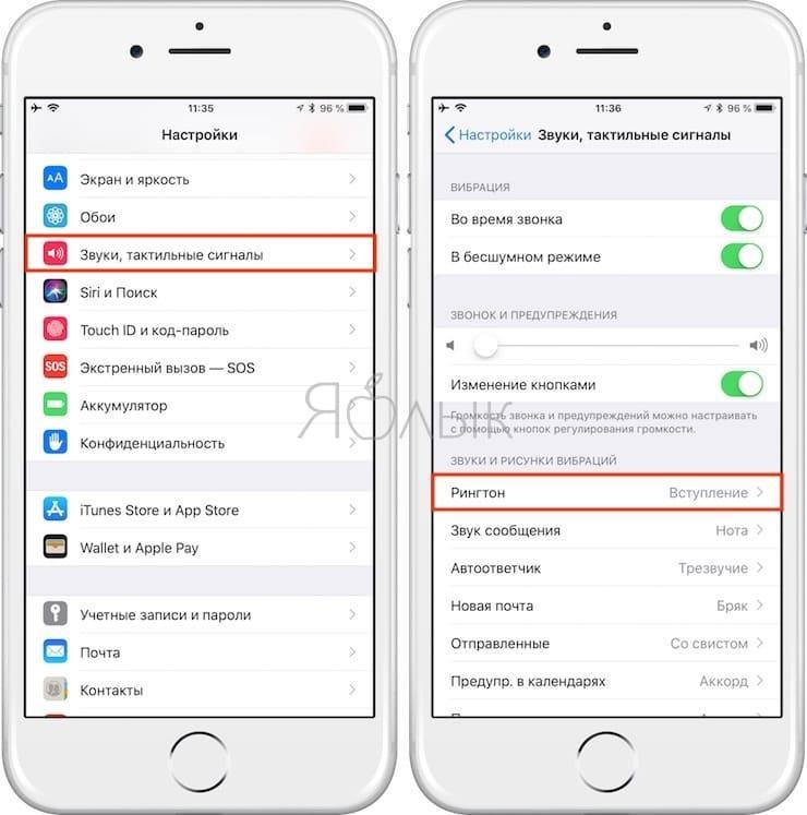 Как изменить рингтон на iPhone, установленный по умолчанию