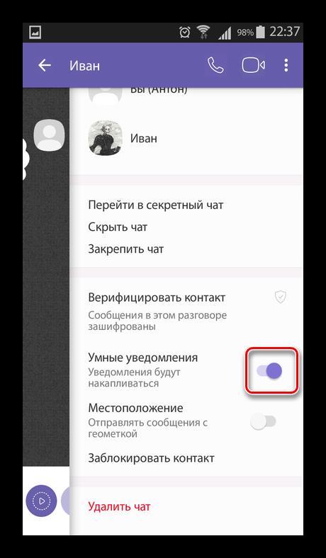 Отключение функции умных уведомлений в Viber