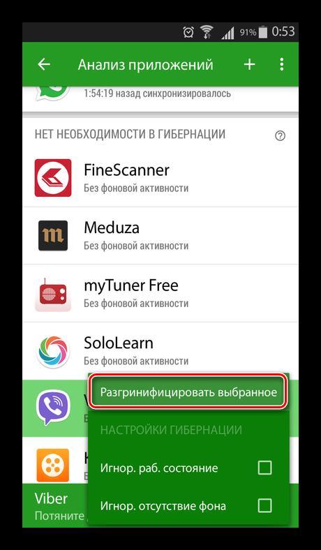 Исключение Viber из Greenify