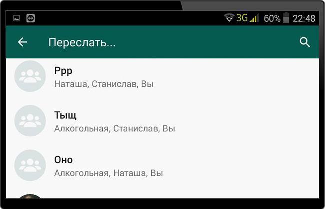 Список контактов для пересылаемоемого послания Вотсап