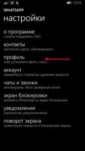 kak-smenit-avatarku-ili-imya-v-whatsapp-messenger