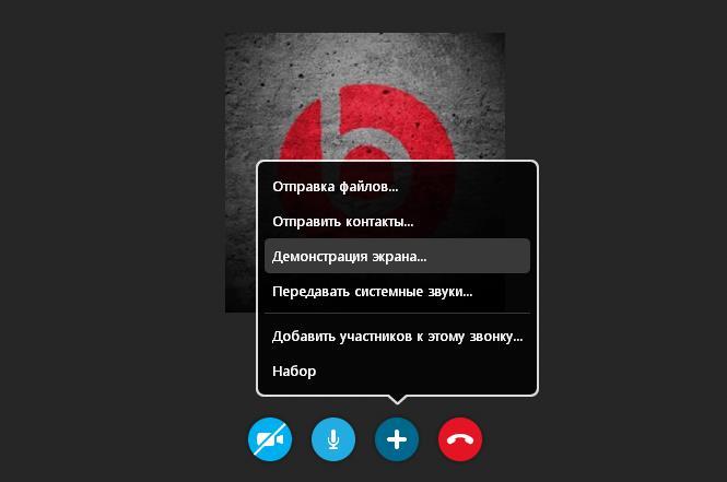 скайп демонстрация экрана со звуком
