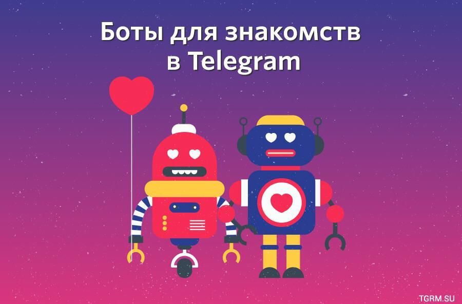картинка: боты знакомств телеграм