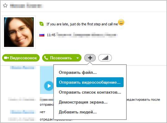 Отправка видео сообщения в Skype