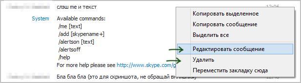 Редактирование и удаление сообщений Skype