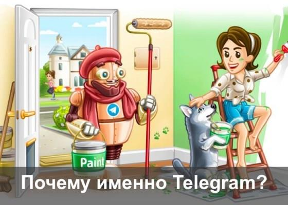 Выгоды Телеграм
