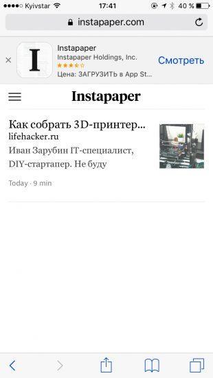 боты Telegram: статья в Instapaper